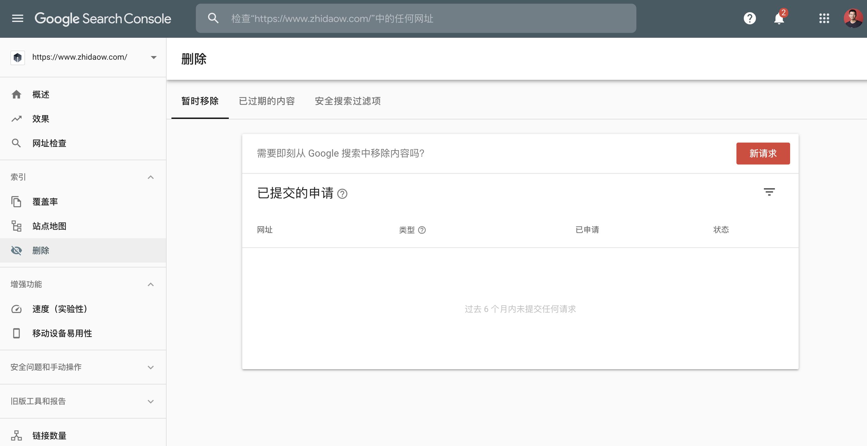 GSC 新加入网址删除工具