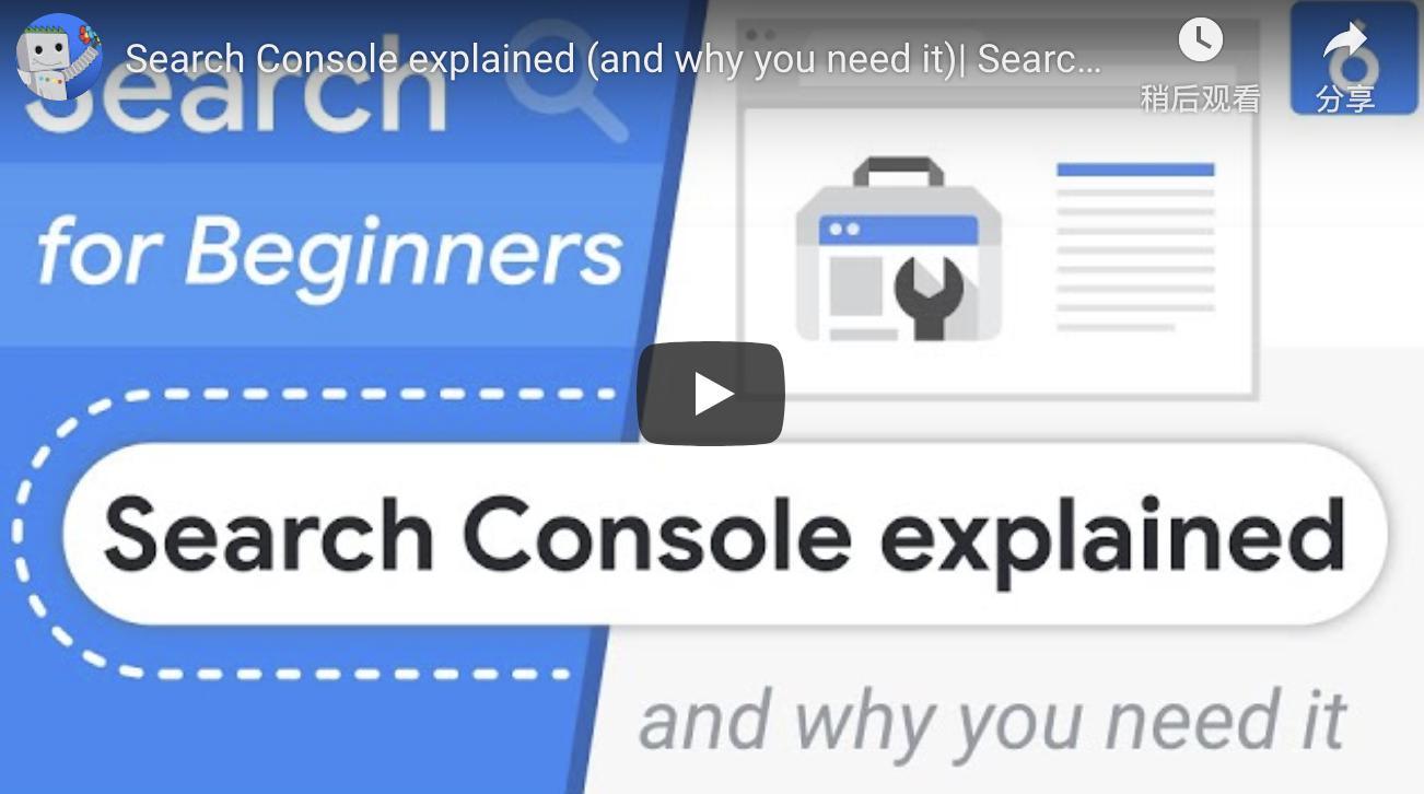 什么是 Search Console